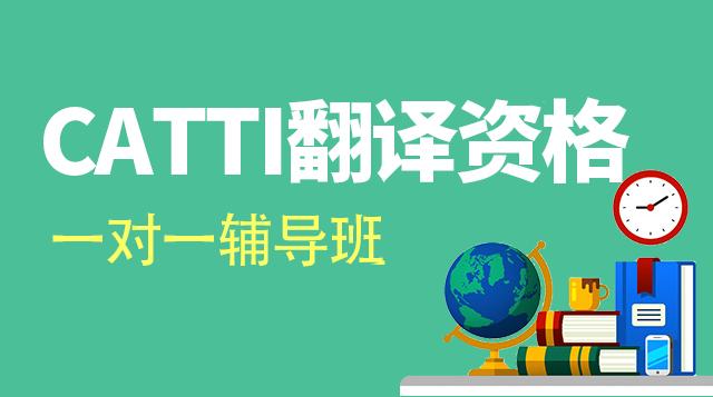 CATTI翻译资格一对一辅导班