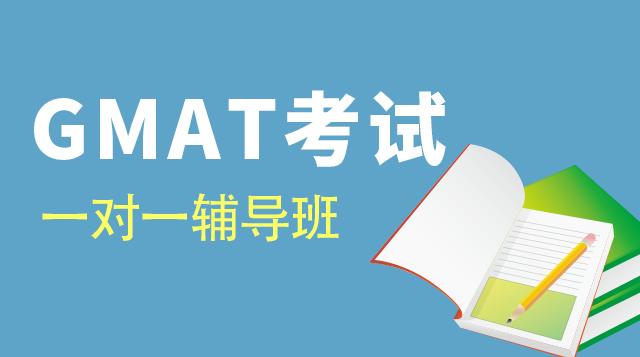 GMAT考试一对一辅导班