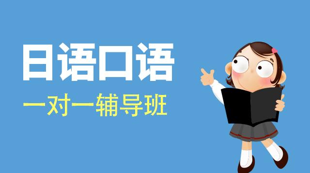 日语口语一对一辅导班
