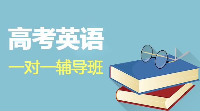 高考英语一对一辅导班