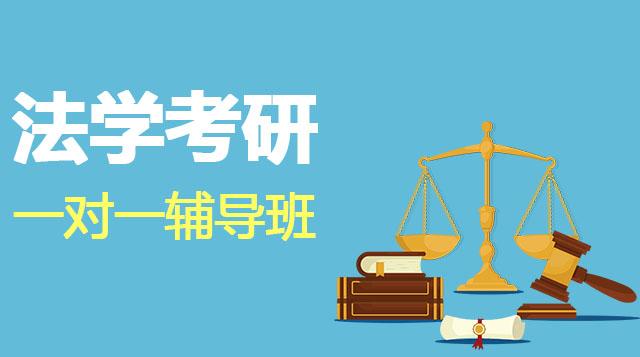 法学考研辅导班