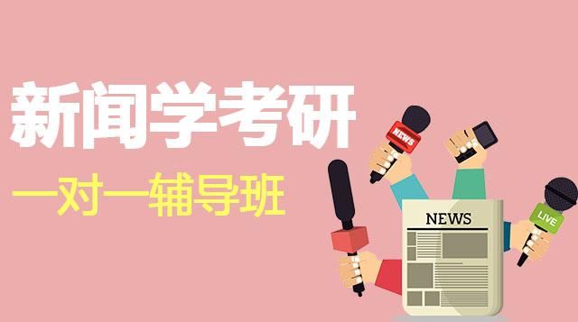 新闻学考研辅导班