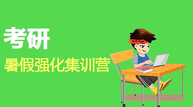 考研暑假强化集训营(不含数学)