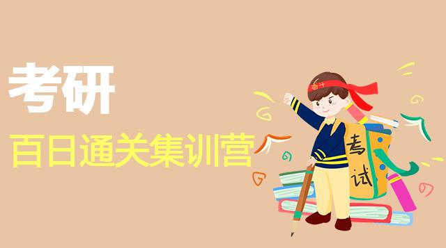 考研百日通关集训营(包含数学)