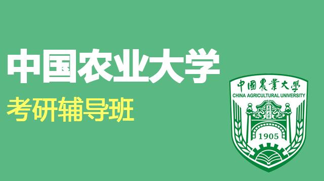 中国农业大学考研辅导班