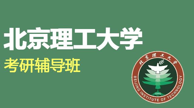 北京理工大学考研辅导班