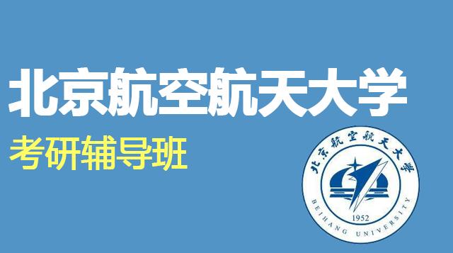 北京航空航天大学考研辅导班