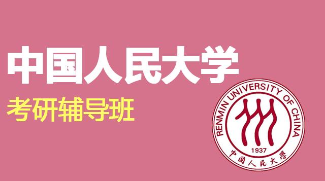 中国人民大学考研辅导班