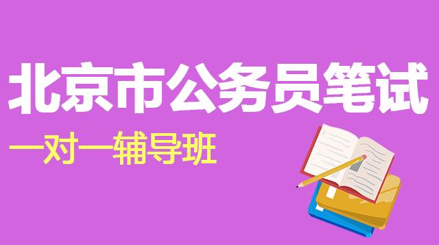 北京市公务员笔试一对一辅导班