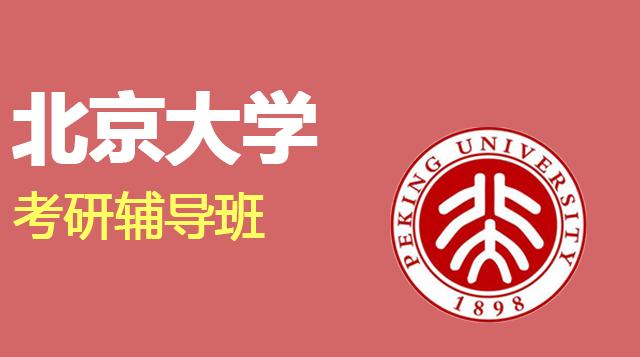 北京大学考研辅导班