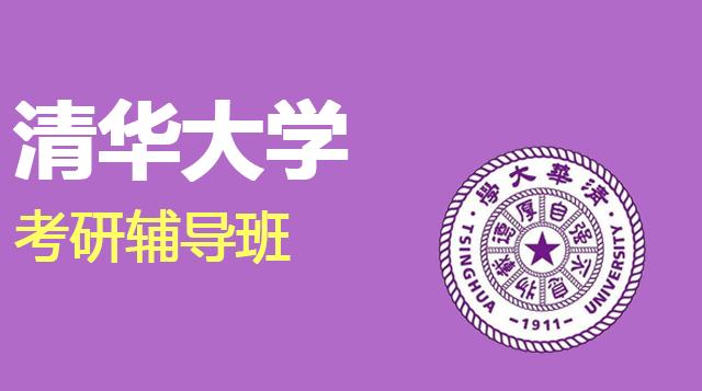 清华大学考研辅导班