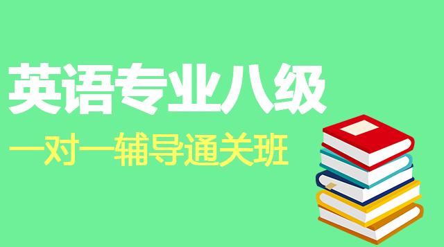 英语专业八级一对一辅导通关班