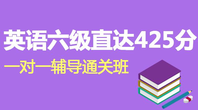 英语六级直达425分一对一辅导通关班