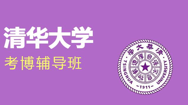 清华大学考博辅导班