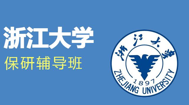 浙江大学保研辅导班