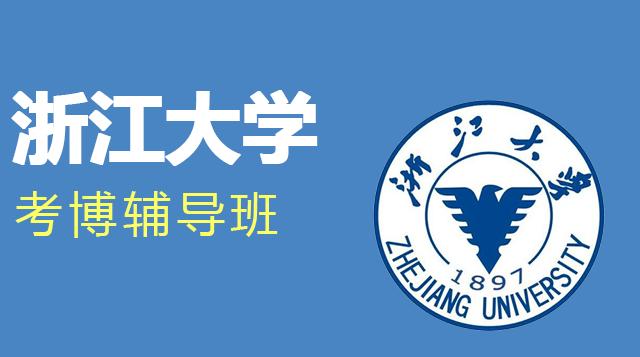 浙江大学考博辅导班