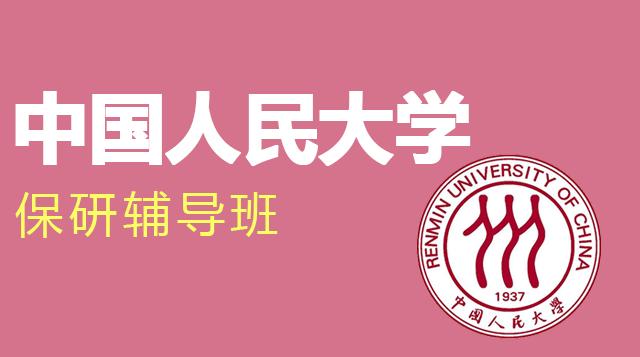 中国人民大学保研辅导班